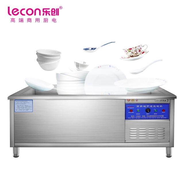 乐创商用超声波洗碗机