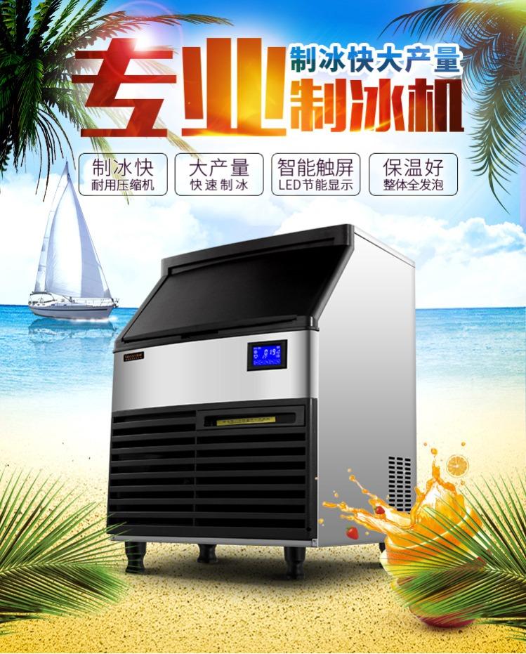 制冰机,方冰机,乐创电器