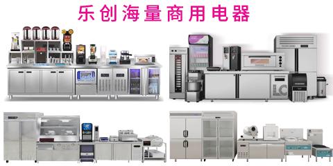 商用厨房设备,乐创电器