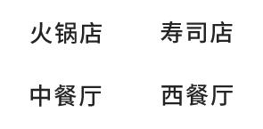 火锅店工程,寿司店工程,中餐厅工程,西餐厅工程