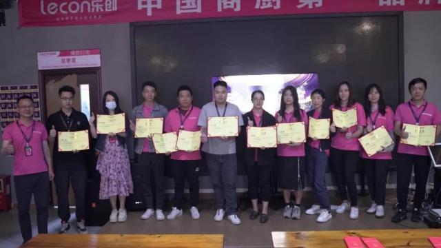 广东乐创丨第一季度优秀员工表彰大会