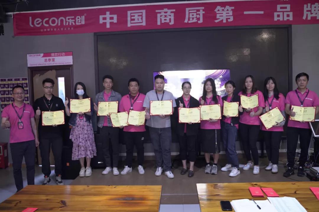广东乐创优秀员工表彰大会
